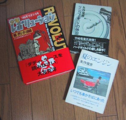 ダディ・グース&矢作俊彦氏の著作。クリックすると大きな画像が表示されます。