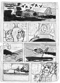 生まれて初めて描いたマンガ(2)