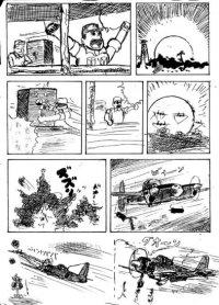 生まれて初めて描いたマンガ(1)