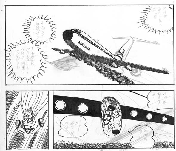 松本零士先生に批評してもらった自作マンガ。鉛筆線は、「こうすれば飛行機がカッコよく見える」と松本先生が描いてくれたもの。