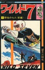『ワイルド7』(少年画報社ヒットコミックス)