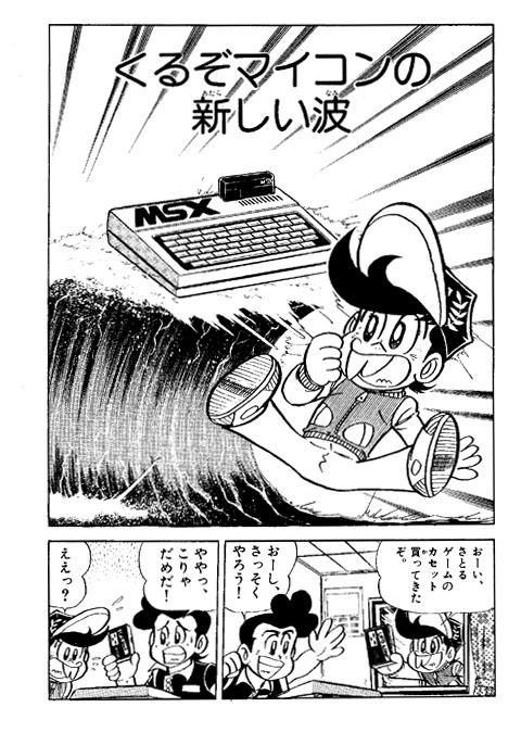 あらしマイコン百科『MSXストーリー』へ